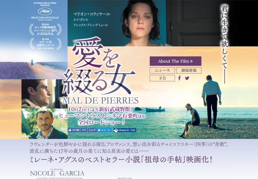 映画「愛を綴る女」公式サイト 2017年10 7公開