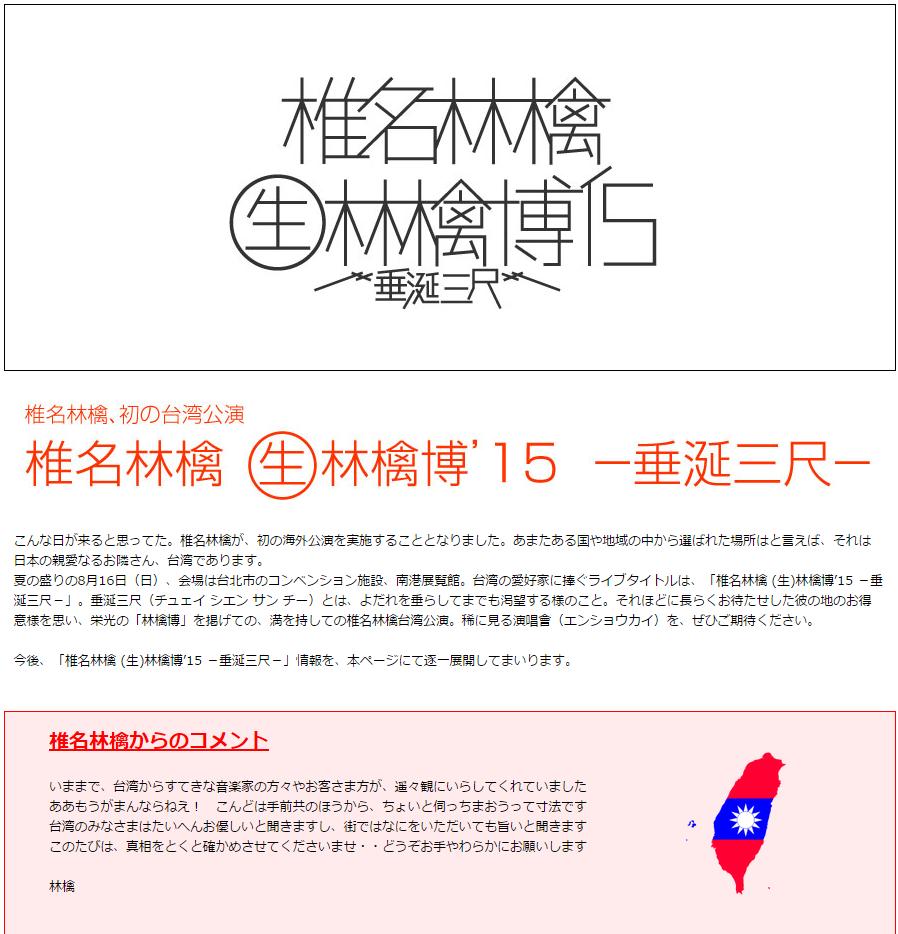 椎名林檎 生林檎博'15 −垂涎三尺−  椎名林檎 台湾公演