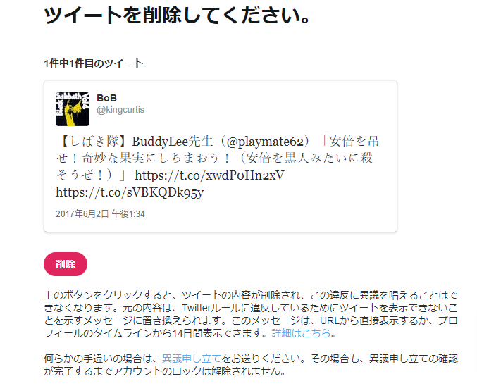 https-twitter-com-account-access (1)