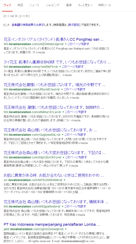 ilovetranslation 花王   Google 検索