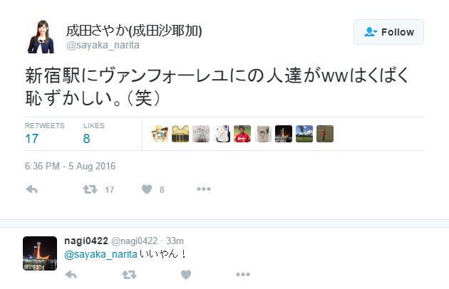成田さやか 成田沙耶加