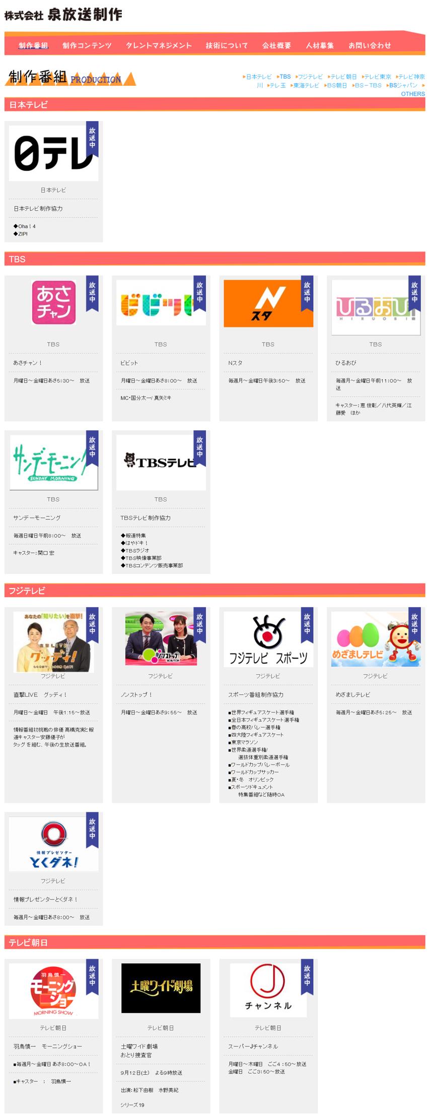制作番組 I 株式会社 泉放送制作