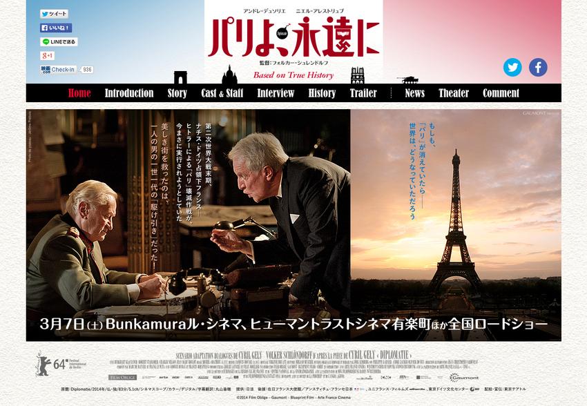 映画『パリよ、永遠に』公式サイト