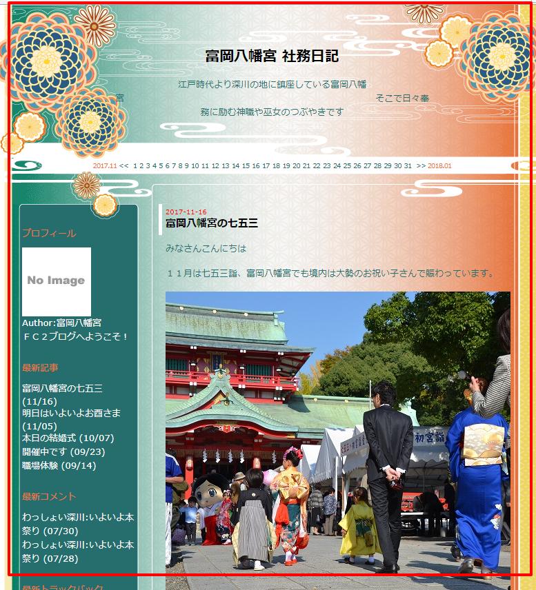 富岡八幡宮 社務日記