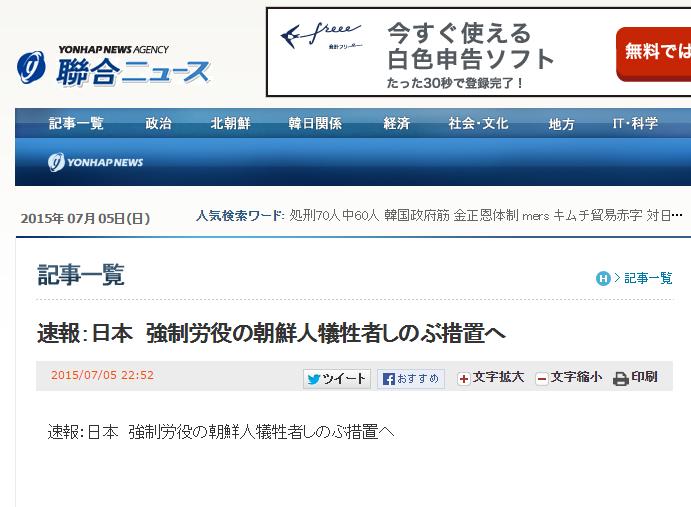 速報:日本 強制労役の朝鮮人犠牲者しのぶ措置へ