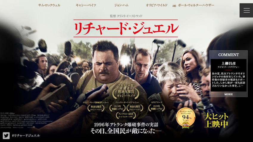 映画『リチャード・ジュエル』オフィシャルサイト