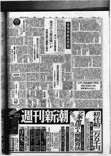 (大)朝日新聞 戦時徴収者は245人