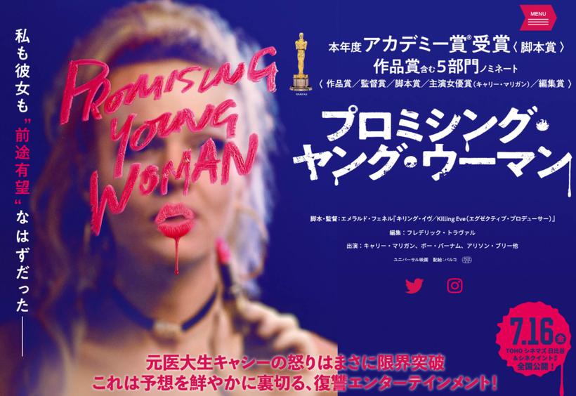 映画『プロミシング・ヤング・ウーマン』公式サイト