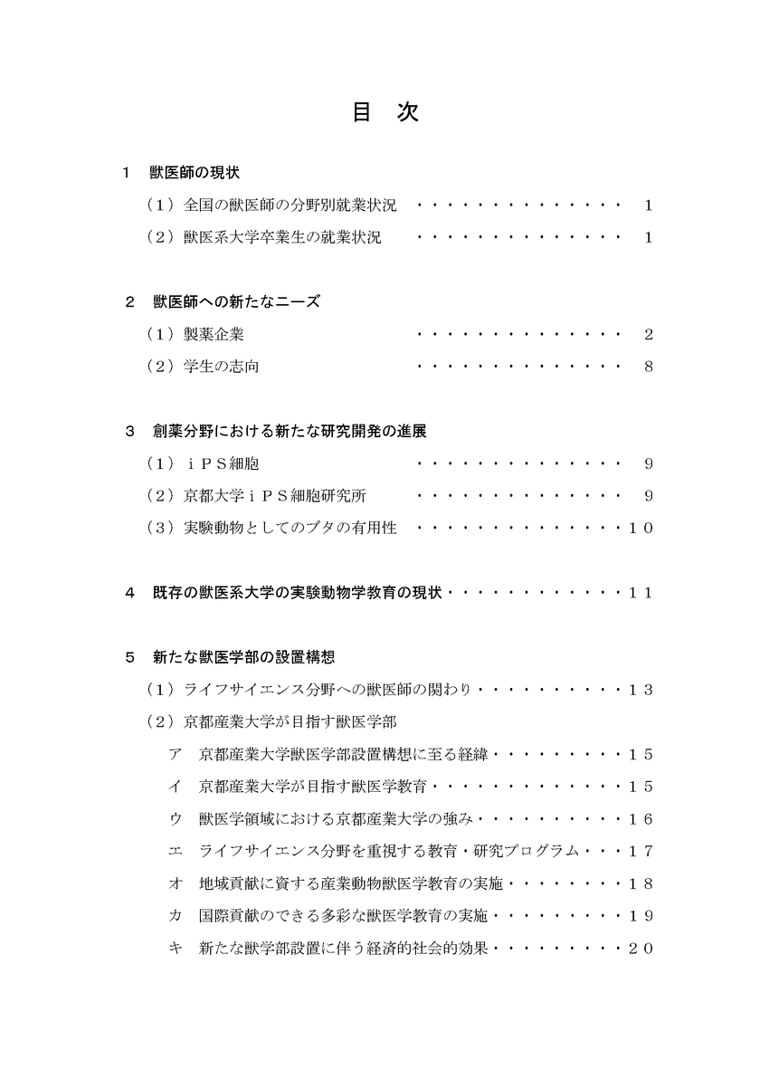 161017_shiryou_t_1_ページ_02