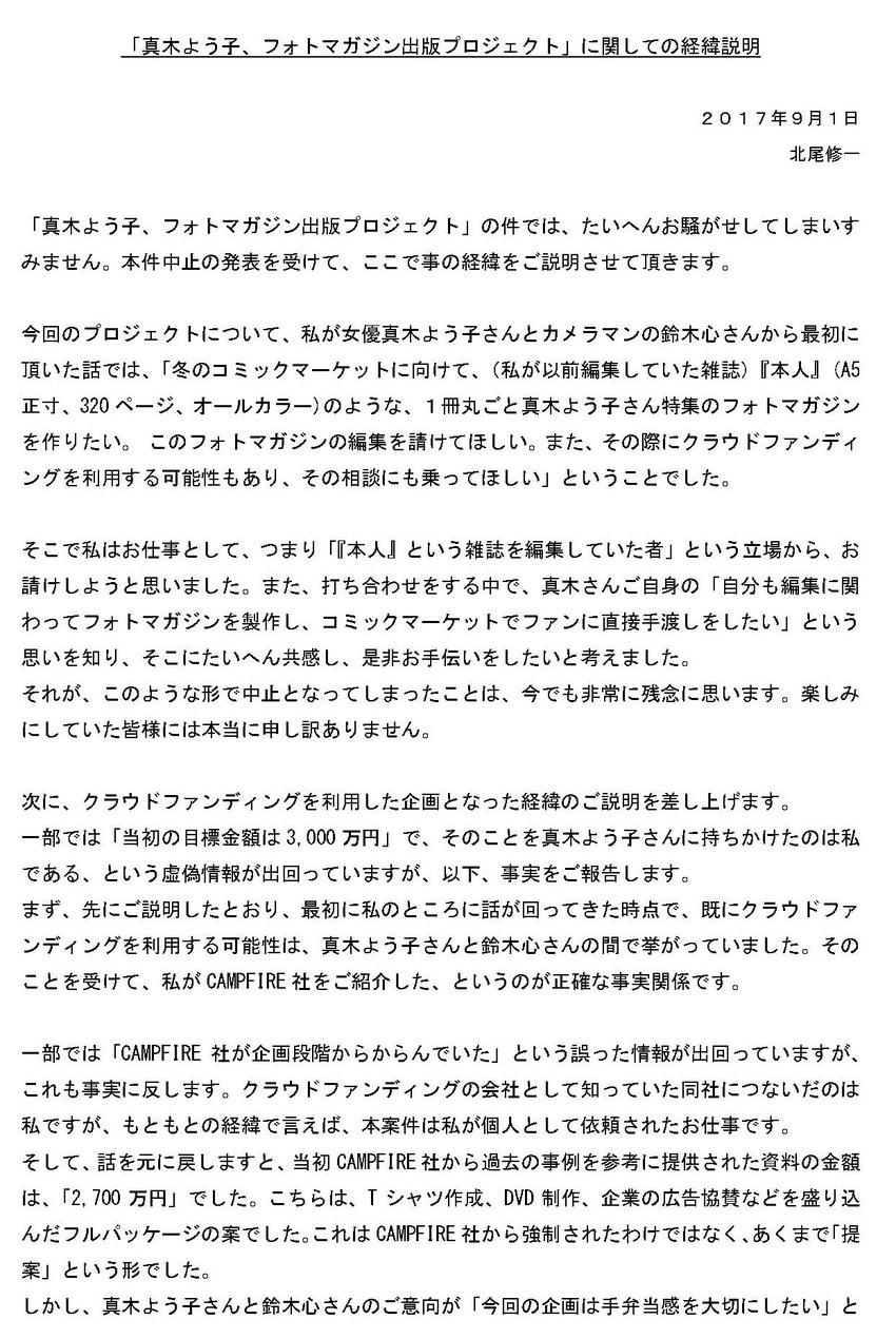 20170831_kitao_ページ_1