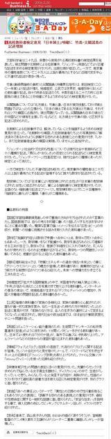 FujiSankei Business i.「日本領土」明確に