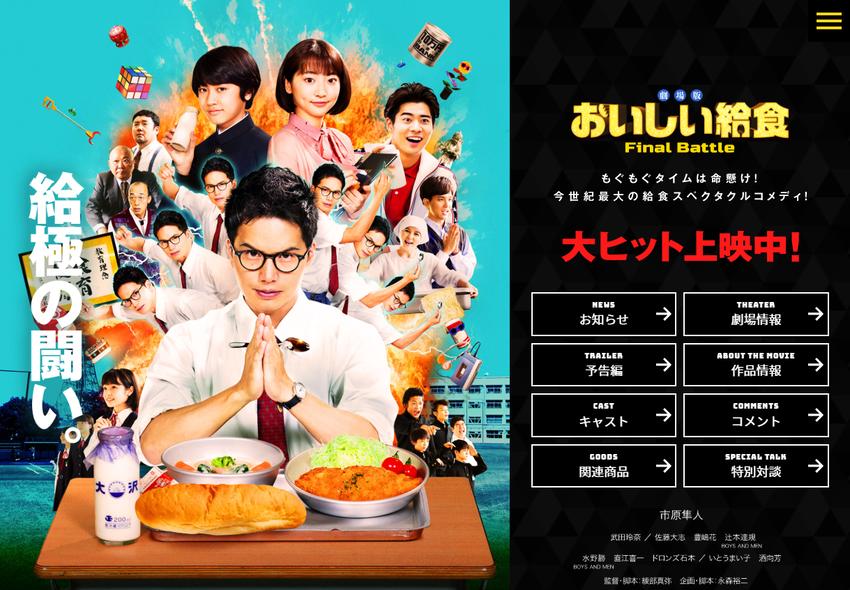 映画『劇場版 おいしい給食 Final Battle』