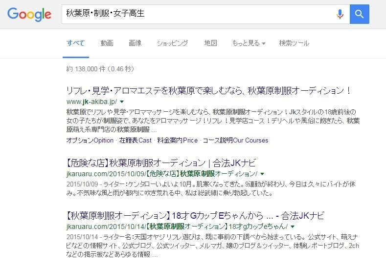 秋葉原・制服・女子高生   Google 検索