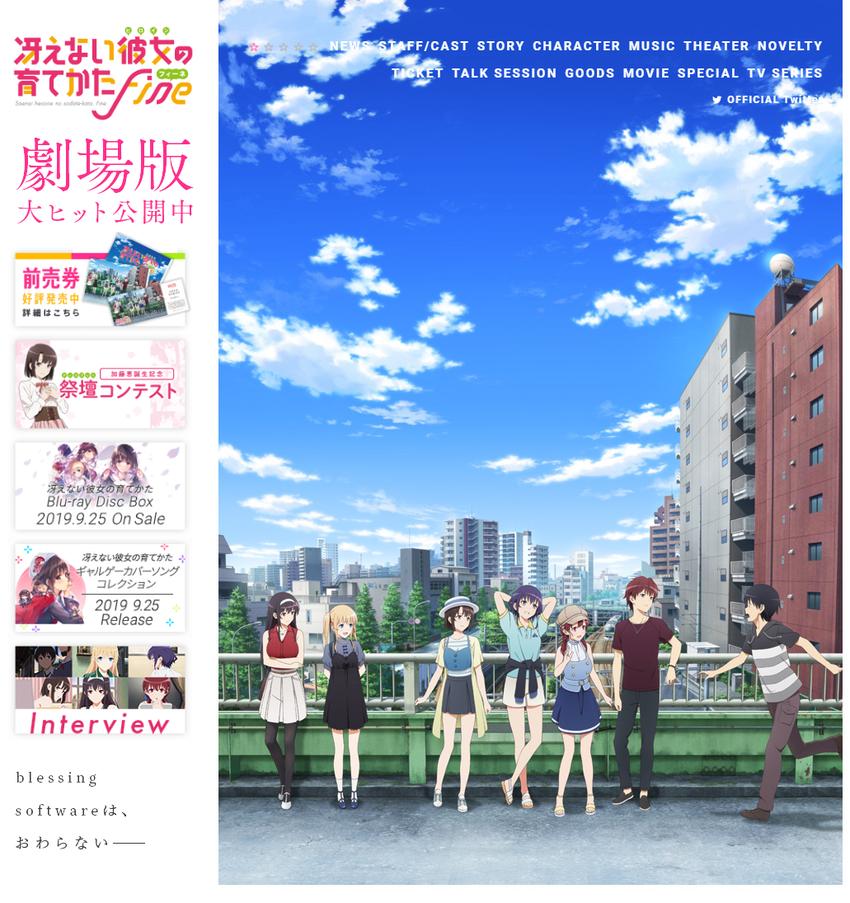 劇場版「冴えない彼女の育てかた Fine」  10 26 土 公開!