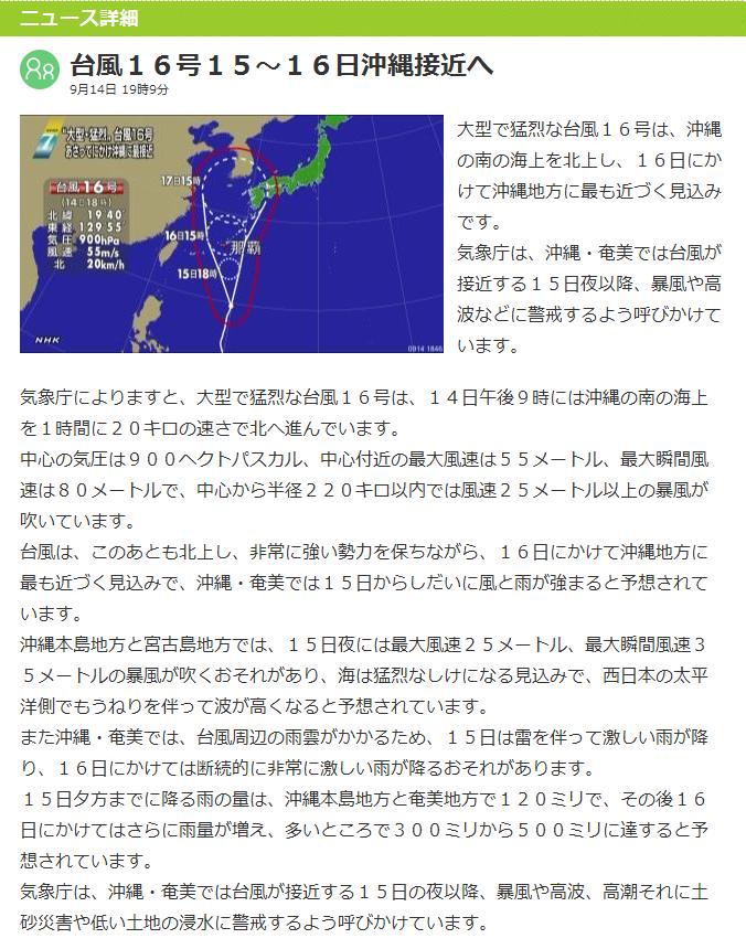台風16号15〜16日沖縄接近へ NHKニュース