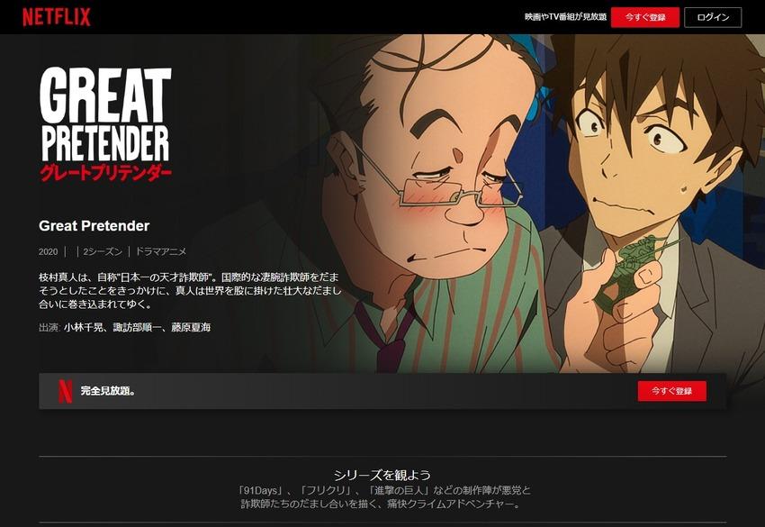Great-Pretender-Netflix