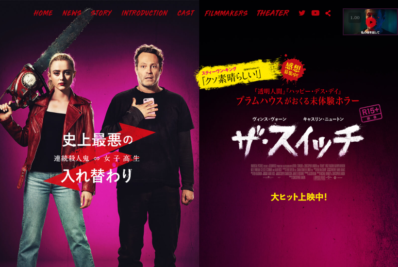 映画『ザ・スイッチ』公式サイト