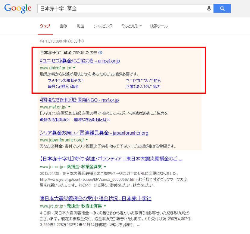 日本赤・字 募金   Google 検索