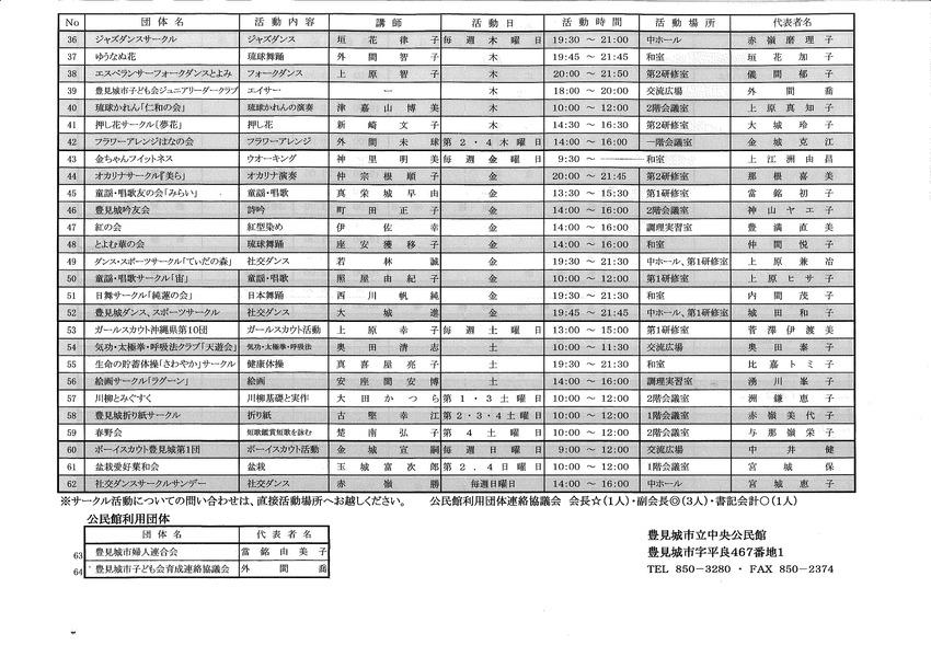 H27sa-kuru_ページ_2