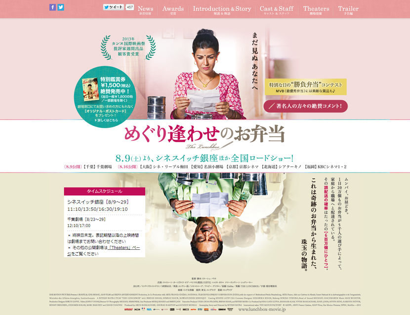 映画『めぐり逢わせのお弁当』公式サイト