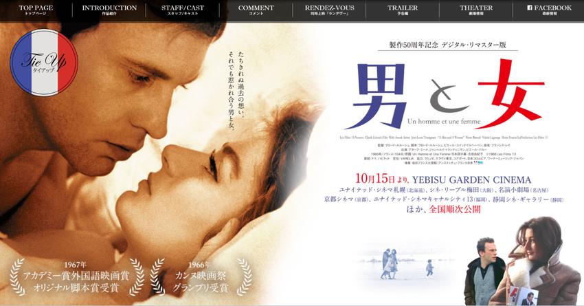 製作50周年記念 デジタル・リマスター版 映画『男と女』