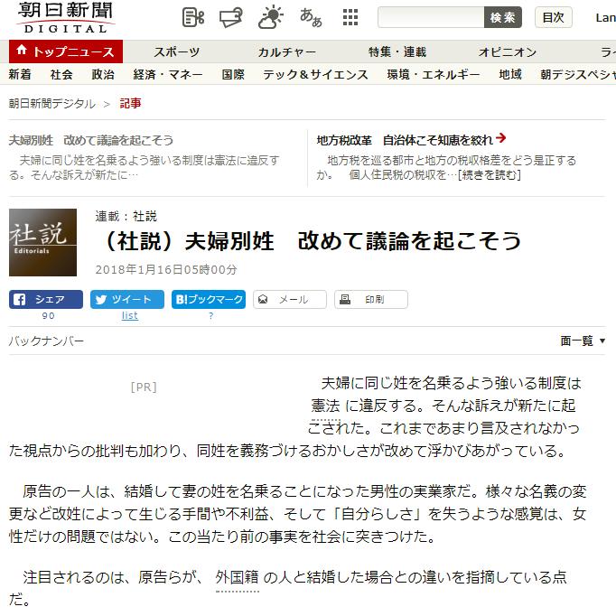 (社説)夫婦別姓 改めて議論を起こそう:朝日新聞デジタル