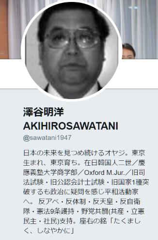 澤谷明洋 AKIHIROSAWATANI(@sawatani1947)さん - Twitter