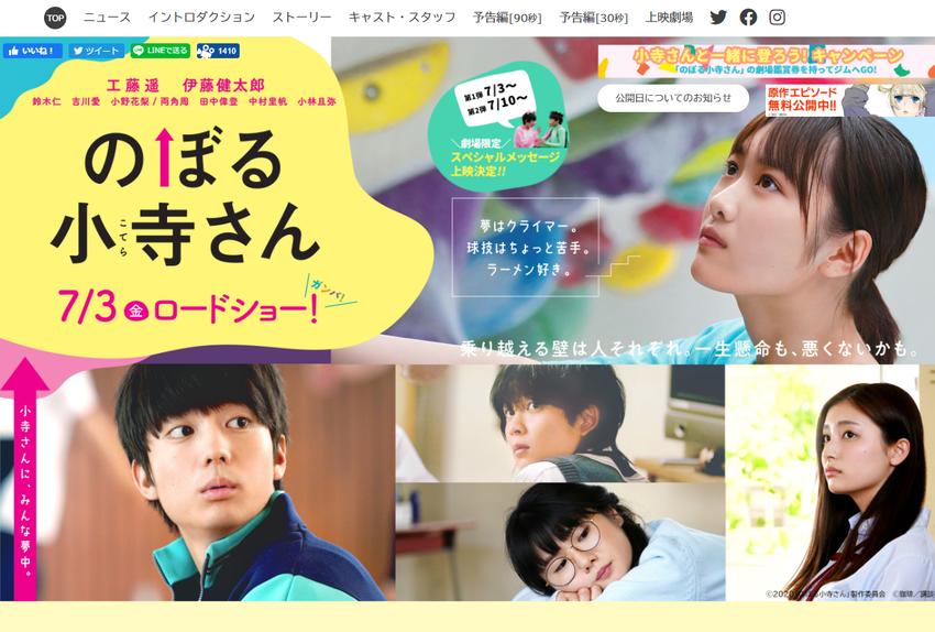 映画『のぼる小寺さん』公式サイト