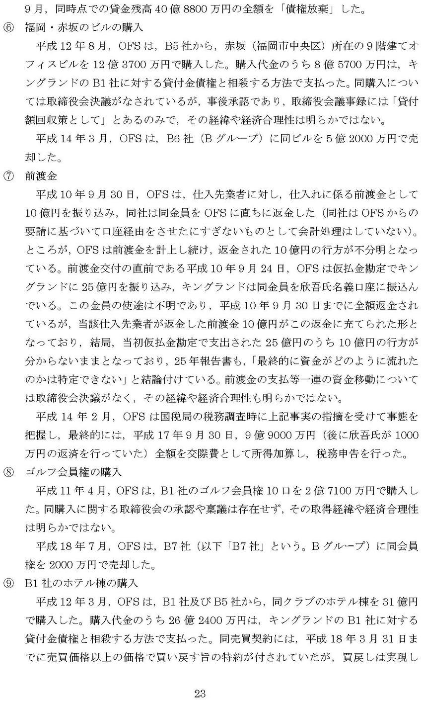 29_1_ページ_031_1