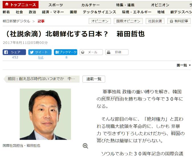 (社説余滴)北朝鮮化する日本? 箱田哲也:朝日新聞デジタル