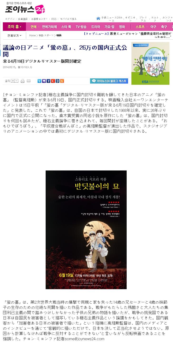 議論の日アニメ「火垂るの墓」、26万の国内正式公開