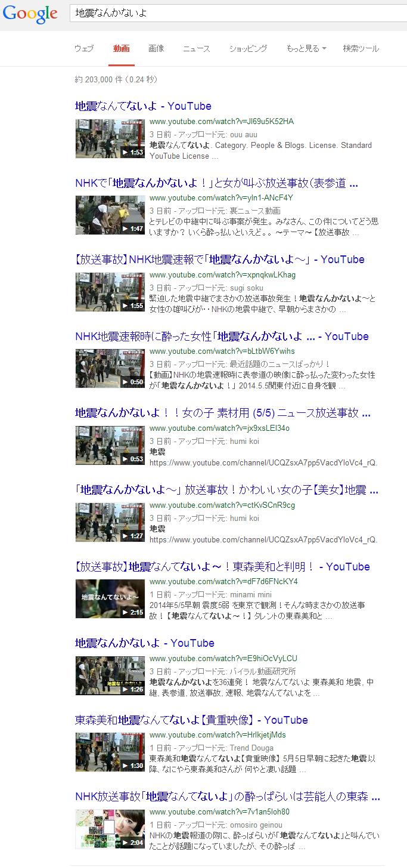 地震なんかないよ   Google 検索