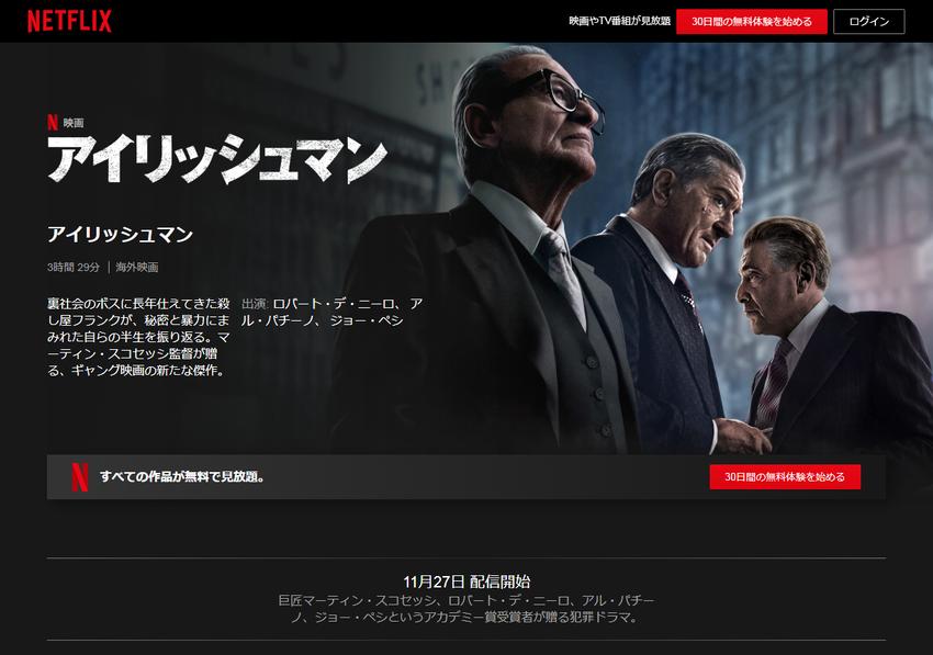 アイリッシュマン   Netflix  ネットフリックス  公式サイト