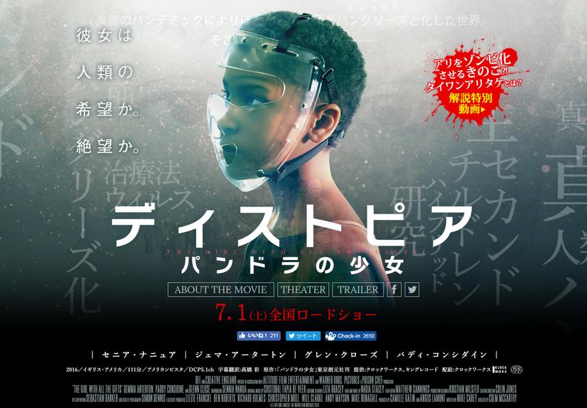 映画「ディストピア パンドラの少女」公式サイト