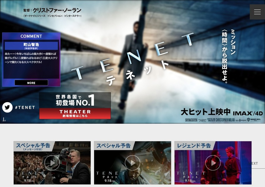 映画『TENET-テネット』オフィシャルサイト|大ヒット上映中
