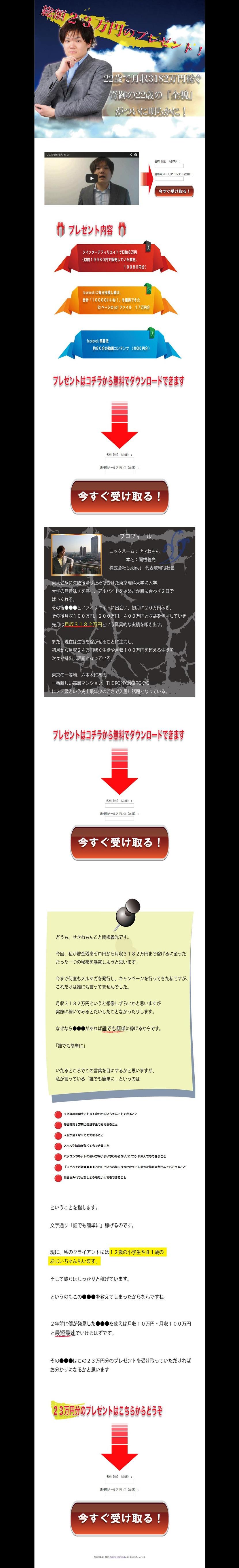 総額23万プレゼント!!_compressed