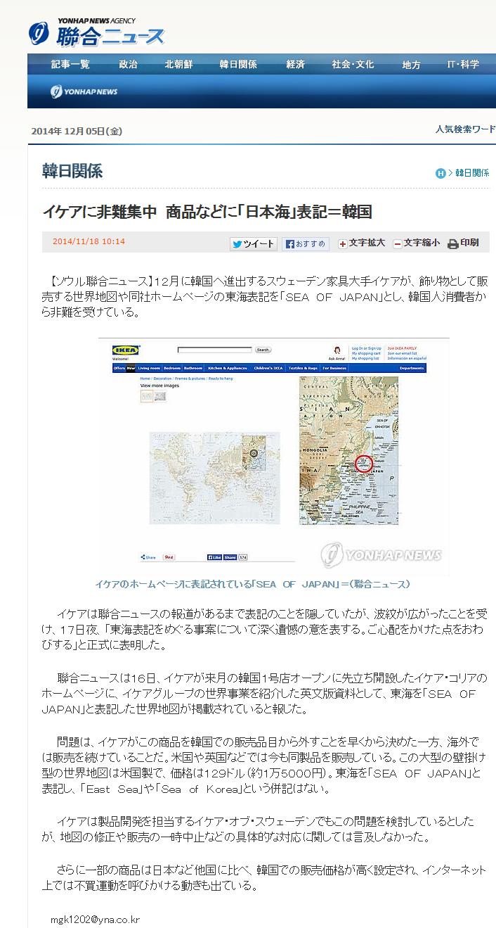 イケアに非難集中 商品などに「日本海」表記=韓国