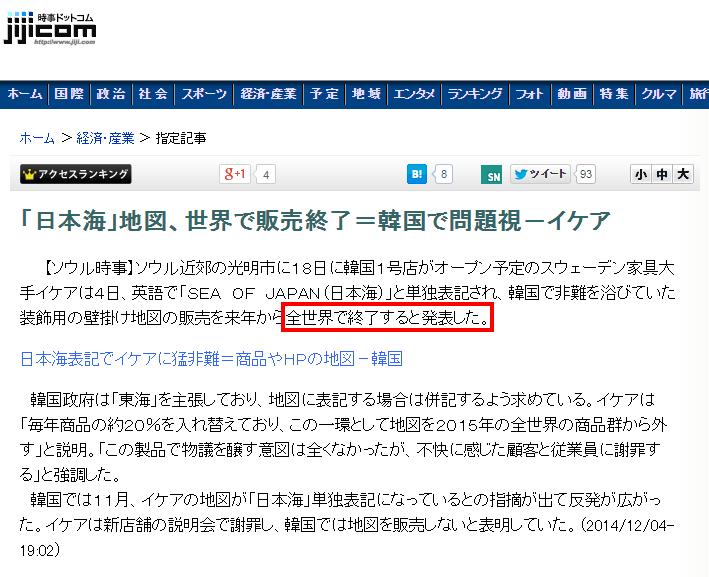 「日本海」地図、世界で販売終了=韓国で問題視−イケア