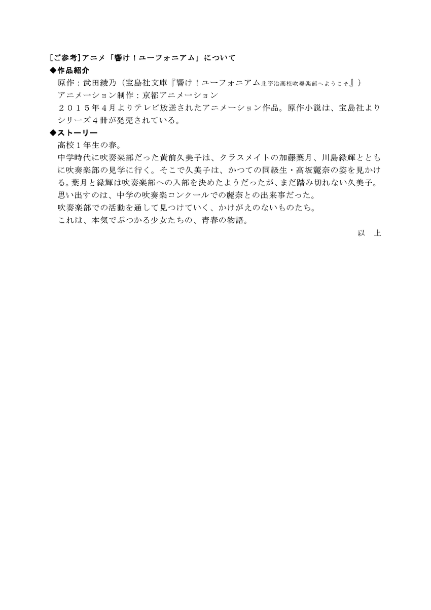 2015-07-17_euphonium_ページ_5
