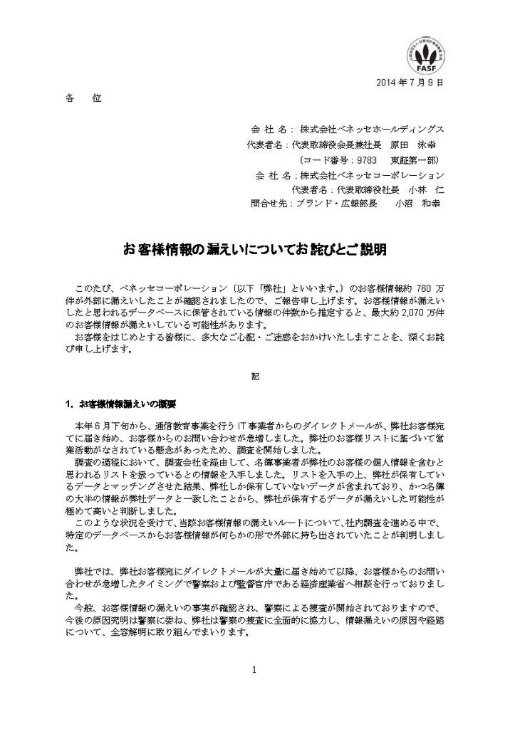 release_20140709_ページ_1