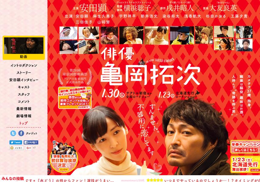 映画『俳優 亀岡拓次』