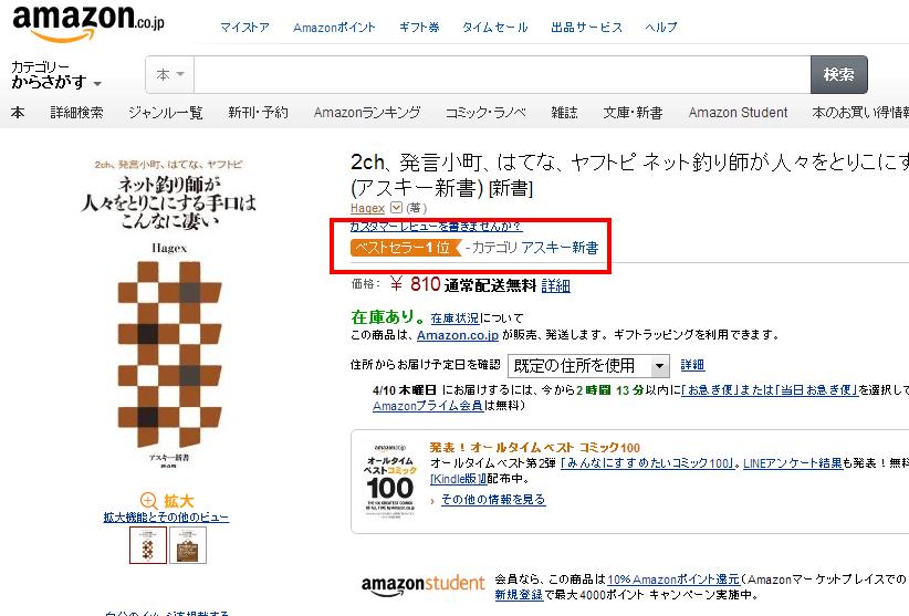 jp: 2ch、アスキー新書   Hagex  本