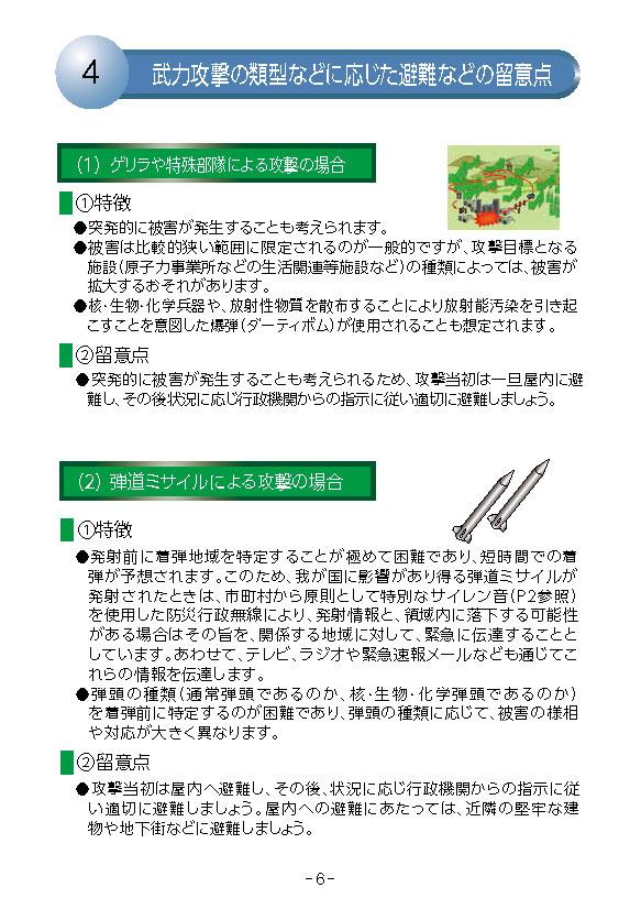 hogo_manual_ページ_09