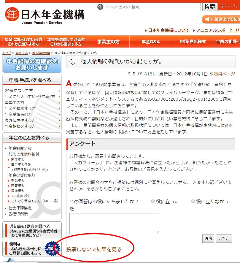 年金Q A   個人情報の漏えいが心配ですが。   日本年金機構