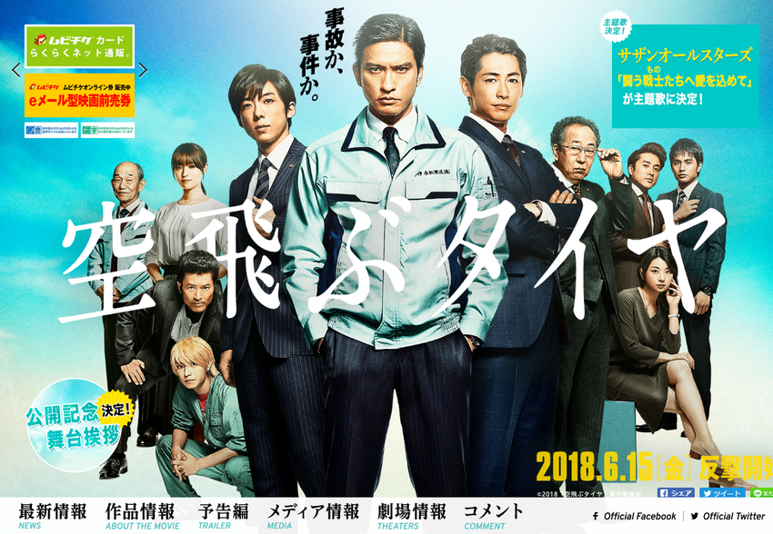 映画『空飛ぶタイヤ』公式サイト|2018 6 15(金)反撃開始!