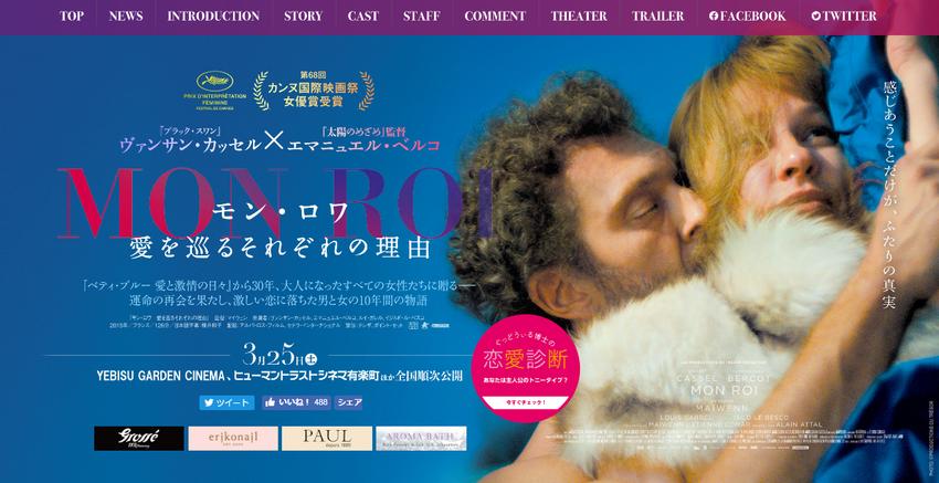 映画『モン・ロワ 愛を巡るそれぞれの理由』オフィシャルサイト