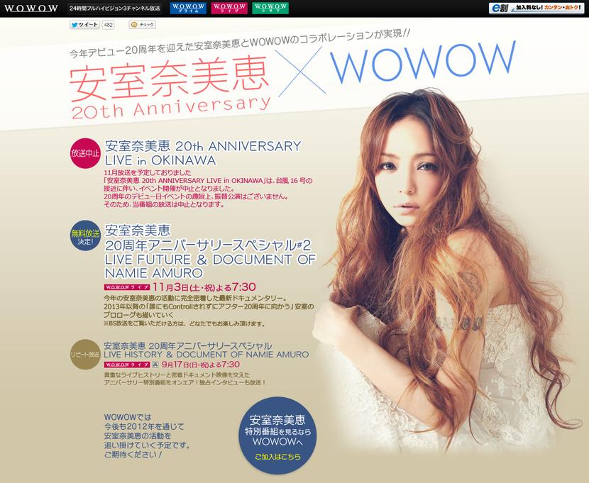 安室奈美恵20th Anniversary|WOWOWオンライン