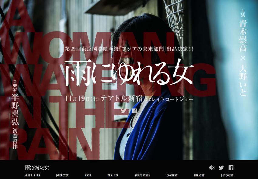 映画『雨にゆれる女』公式サイト