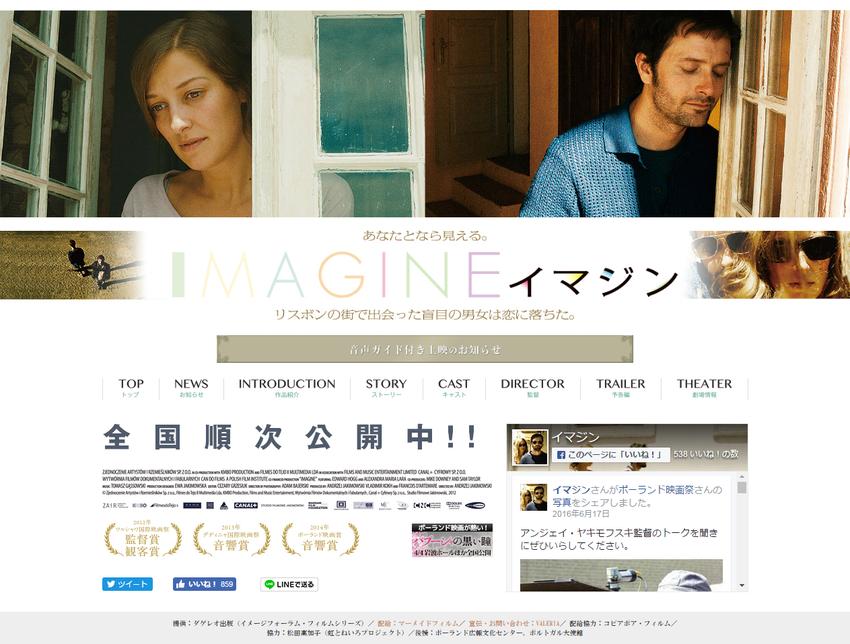 映画『イマジン』オフィシャルサイト