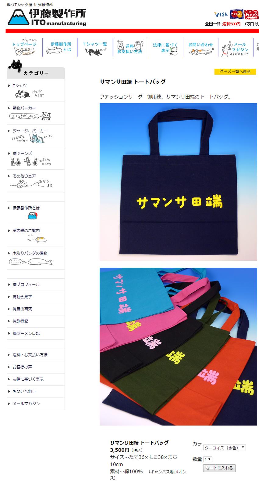 サマンサ田端トートバッグ:戦うTシャツ屋 伊藤製作所